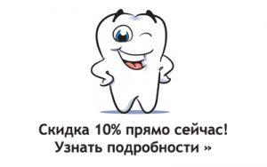 Купон 10%