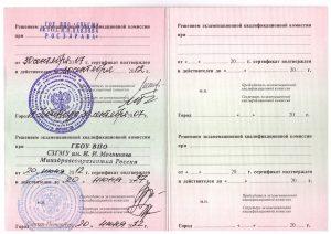 Сертификаты Ступин