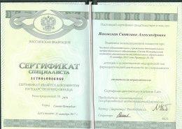 Сертификат -Янковская Светлана Александровна
