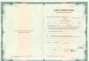 Сертификат - Кришпенц И.Г.