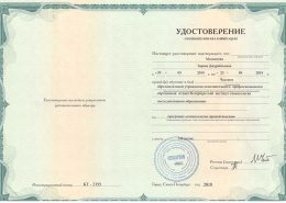 Сертификат Махкамова З. Д.