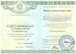 Сертификат Моаззами