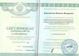 Коростелева Наталья Валерьевна Сертификат