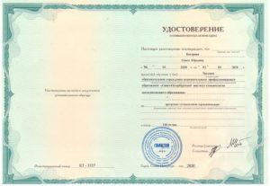 Кострова Ольга Юрьевна