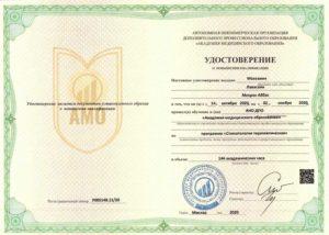 Сертификат Моаззами М.А.