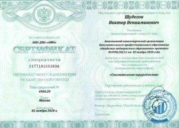 Шудегов Виктор Вениаминович